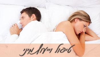 טיפול וייעוץ מיני בצפון