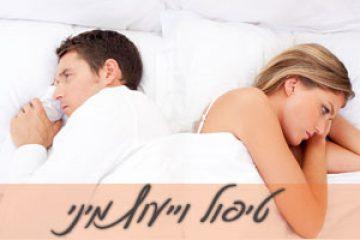 טיפול וייעוץ מיני
